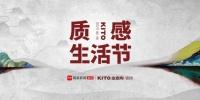 金意陶第二届质感生活节暨艺术之旅启动盛典隆重召开