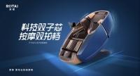荣泰RT8900按摩椅 一键开启高品质生活