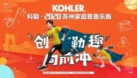 """与科勒一起,健康奔跑!——2020苏州家庭慈善乐跑 即将""""勒""""趣开赛"""